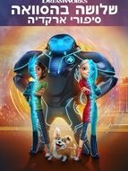Tales of Arcadia: 3 Below Saison 2