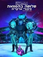 Tales of Arcadia: 3 Below Saison 1
