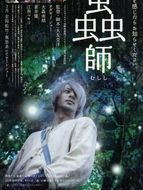 Mushi-Shi : The movie