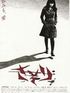 Sasori - La femme scorpion