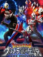 Mega Monster Battle : Ultra Galaxy Legends - The Movie