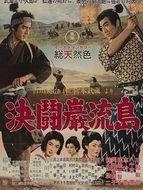 Samourai I : La légende de Musashi