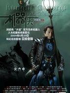 Metallic attraction : Kungfu Cyborg