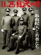 25 Novembre 1970 : Le jour où Mishima a choisi son destin