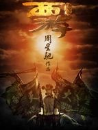Journey to the West : Conquering the demons