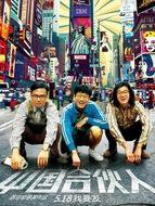 American dream in China