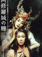 Ashura - La Reine des démons