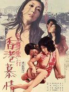 Hong Kong Requiem