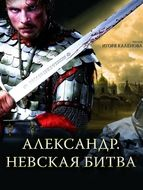 Alexandre - La bataille de la Neva