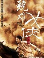 Qiu Jin, la guerrière
