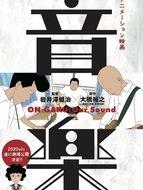 On-Gaku : notre rock