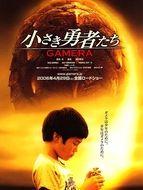 Gamera IV - L'héroïque