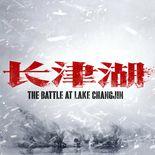 Battle at Lake Changjin photo 1