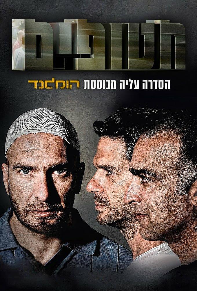Hatufim Season 2